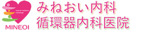みねおい内科・循環器内科医院|愛媛県松山市の総合内科・循環器専門医
